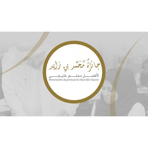 جائزة محمد بن زايد لأفضل معلم خليجي